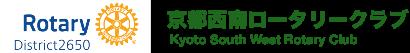 京都西南ロータリークラブ